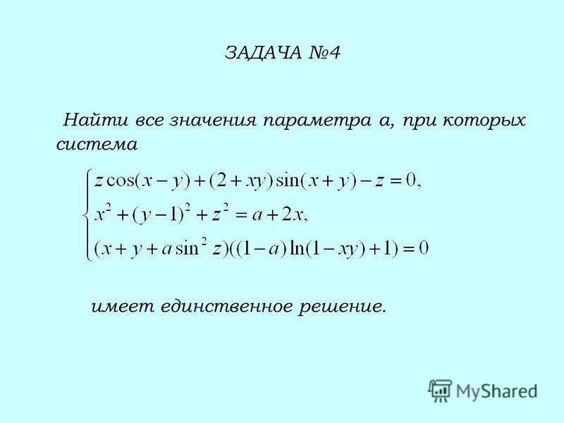 ЗАДАЧА 4 Найти все значения параметра а, при которых система имеет единственное решение.
