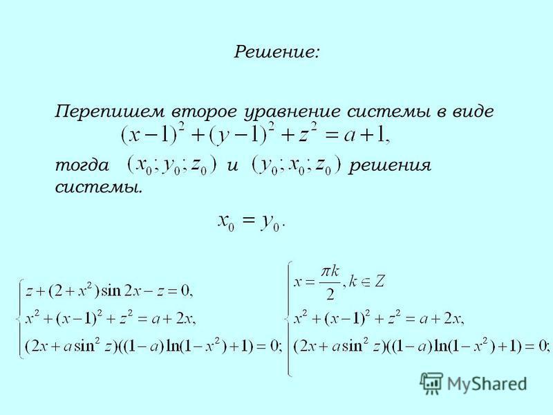 Решение: Перепишем второе уравнение системы в виде тогда и решения системы.