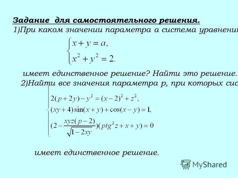 Задание для самостоятельного решения. 1)При каком значении параметра а система уравнений имеет единственное решение? Найти это решение. 2)Найти все значения параметра р, при которых система имеет единственное решение.