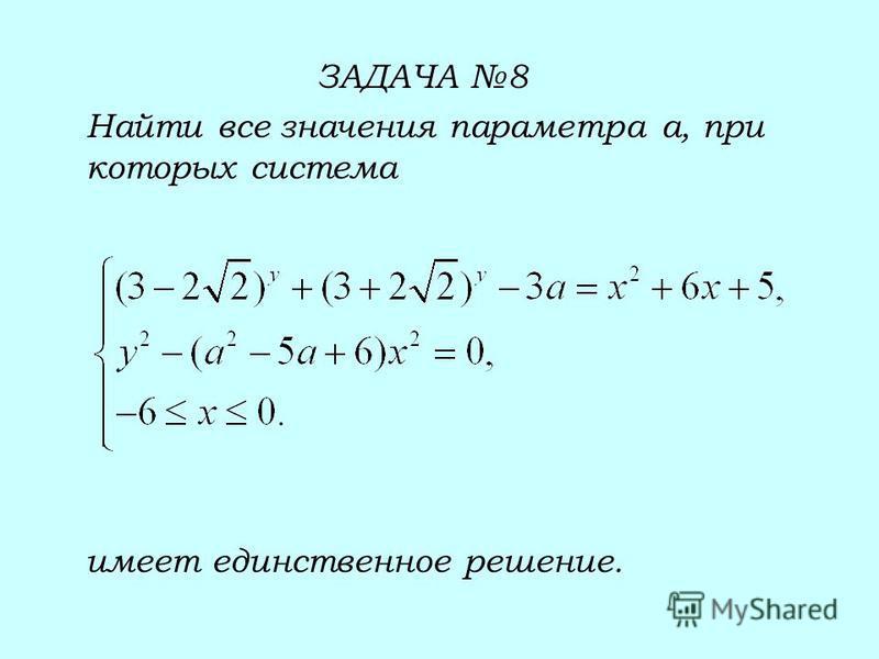 ЗАДАЧА 8 Найти все значения параметра а, при которых система имеет единственное решение.