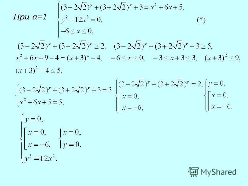 При а=1