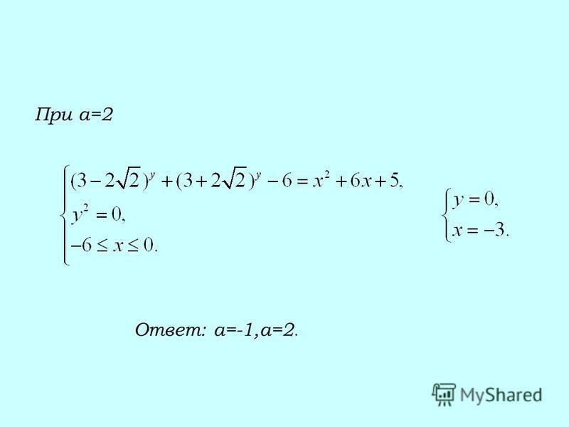 При а=2 Ответ: а=-1,а=2.