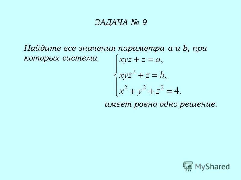 ЗАДАЧА 9 Найдите все значения параметра а и b, при которых система имеет ровно одно решение.