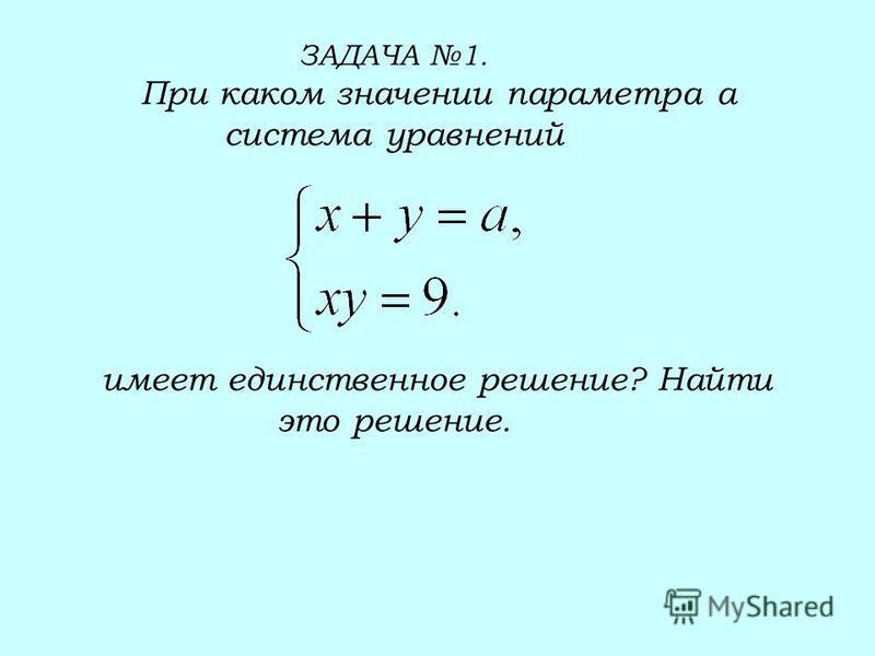 ЗАДАЧА 1. При каком значении параметра а система уравнений имеет единственное решение? Найти это решение.