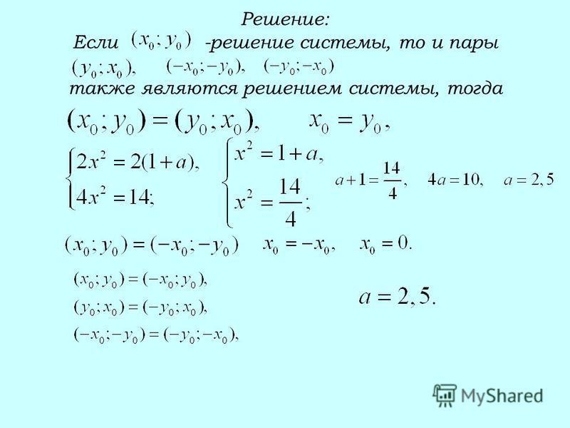 Решение: Если -решение системы, то и пары также являются решением системы, тогда
