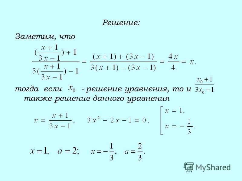 Решение: Заметим, что тогда если - решение уравнения, то и также решение данного уравнения