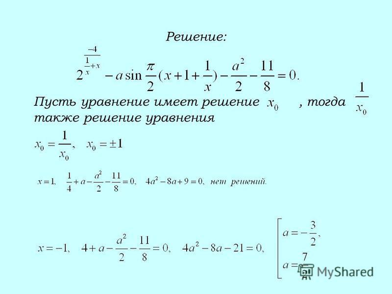 Решение: Пусть уравнение имеет решение, тогда также решение уравнения