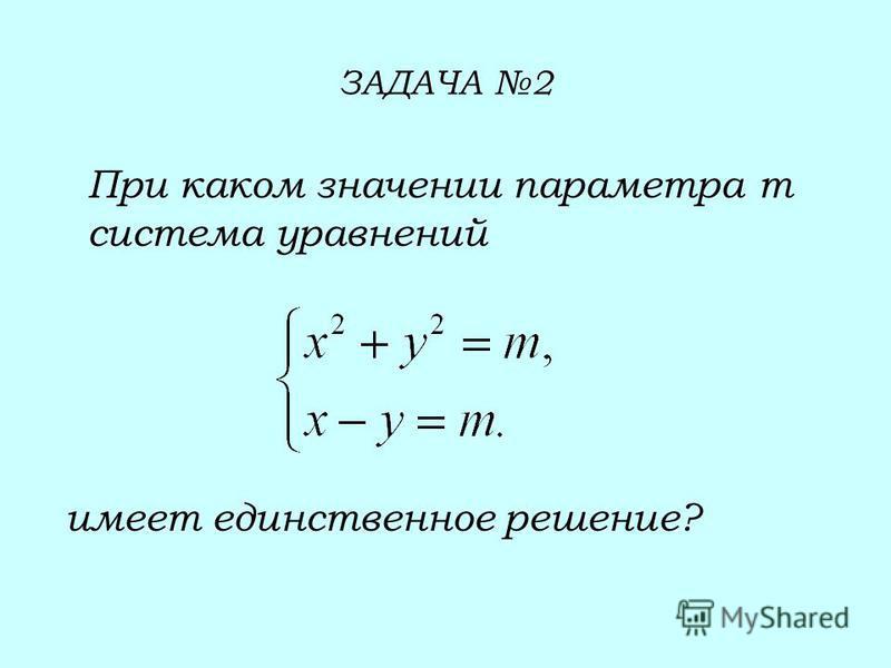 ЗАДАЧА 2 При каком значении параметра m система уравнений имеет единственное решение?