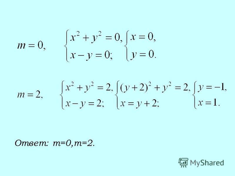 Ответ: m=0,m=2.