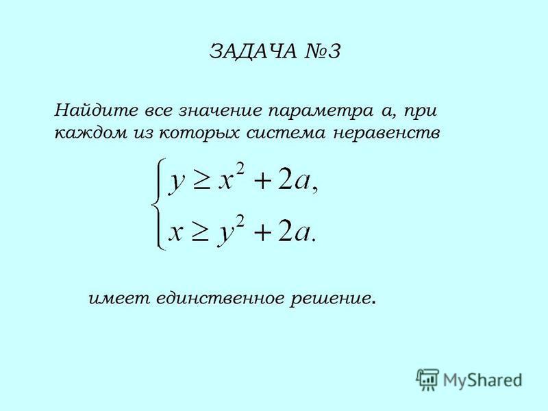 ЗАДАЧА 3 Найдите все значение параметра а, при каждом из которых система неравенств имеет единственное решение.