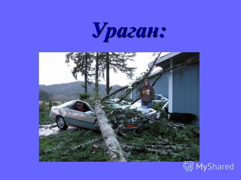 Ураган:
