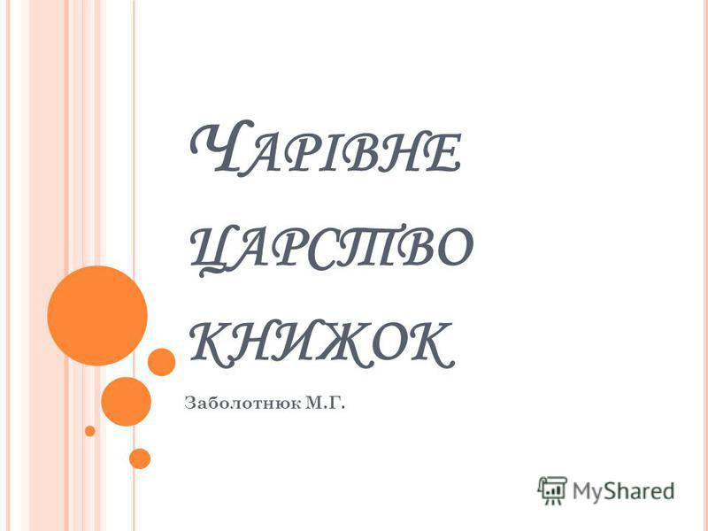 Ч АРІВНЕ ЦАРСТВО КНИЖОК Заболотнюк М.Г.