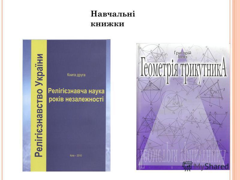 Навчальні книжки