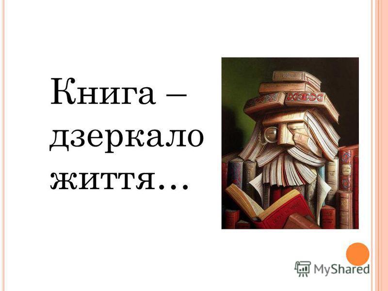 Книга – дзеркало життя…