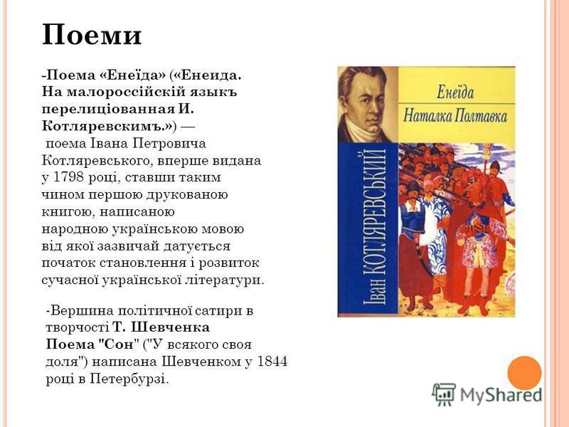 -Поема «Енеїда» ( «Енеида. На малороссійскій языкъ перелиціованная И. Котляревскимъ.» ) поема Івана Петровича Котляревського, вперше видана у 1798 році, ставши таким чином першою друкованою книгою, написаною народною українською мовою від якої зазвич
