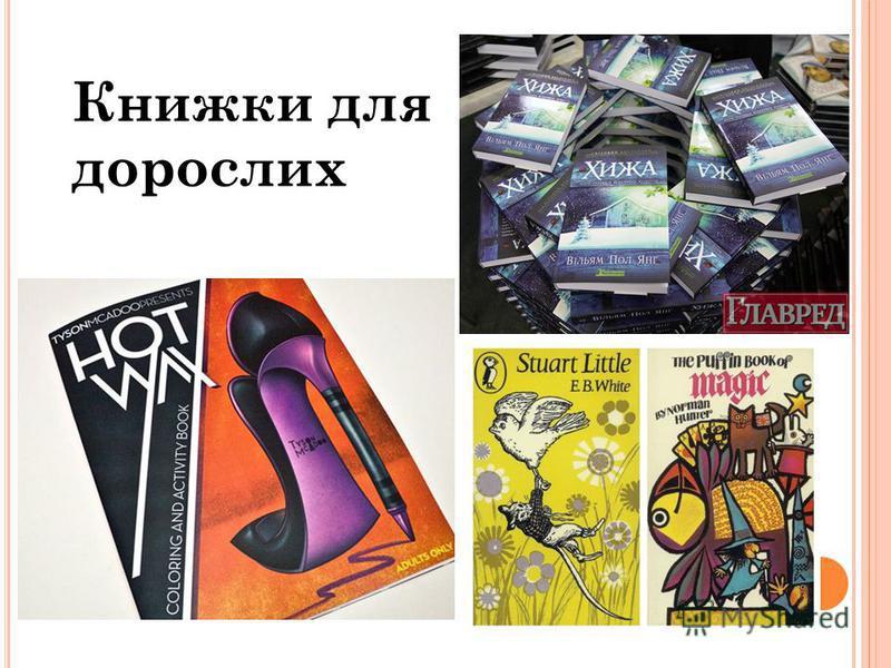 Книжки для дорослих