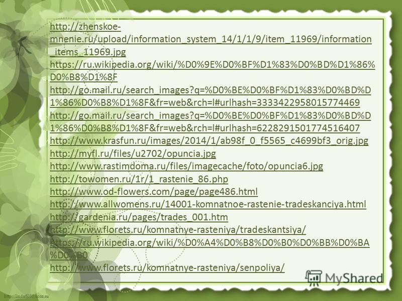 http://linda6035.ucoz.ru/ http://zhenskoe- mnenie.ru/upload/information_system_14/1/1/9/item_11969/information _items_11969. jpg https://ru.wikipedia.org/wiki/%D0%9E%D0%BF%D1%83%D0%BD%D1%86% D0%B8%D1%8F http://go.mail.ru/search_images?q=%D0%BE%D0%BF%