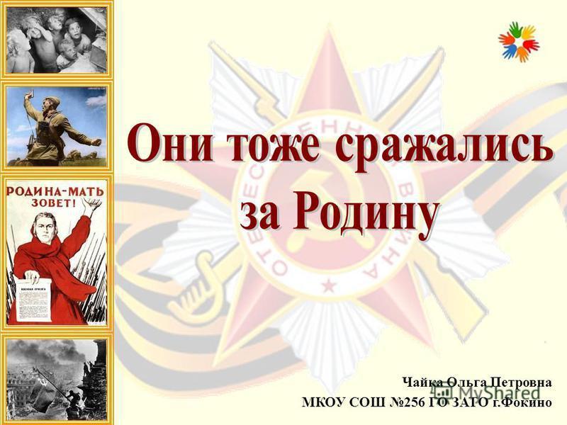 Чайка Ольга Петровна МКОУ СОШ 256 ГО ЗАТО г.Фокино