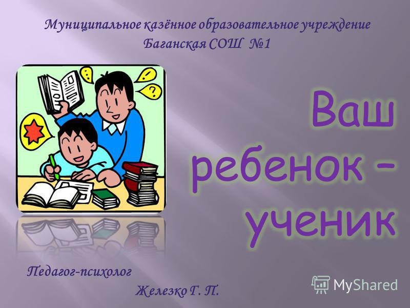 Муниципальное казённое образовательное учреждение Баганская СОШ 1 Педагог-психолог Железко Г. П.