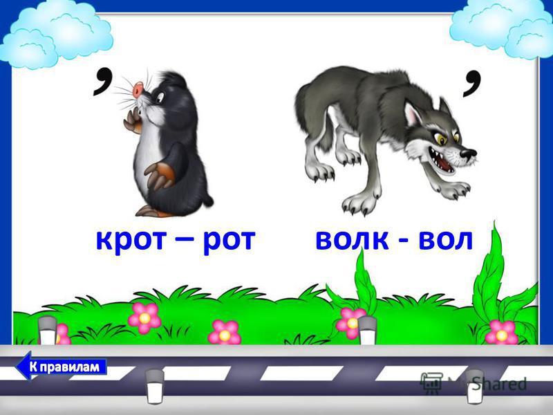 Источники информации Понятие «ребус» и правила разгадывания - http://ja-rastu.ru/news- all/gam-devel/gam-devel-rebus/135-rebusy-pravila-sostavleniya-i- razgadyvaniya.htmlhttp://ja-rastu.ru/news- all/gam-devel/gam-devel-rebus/135-rebusy-pravila-sostav