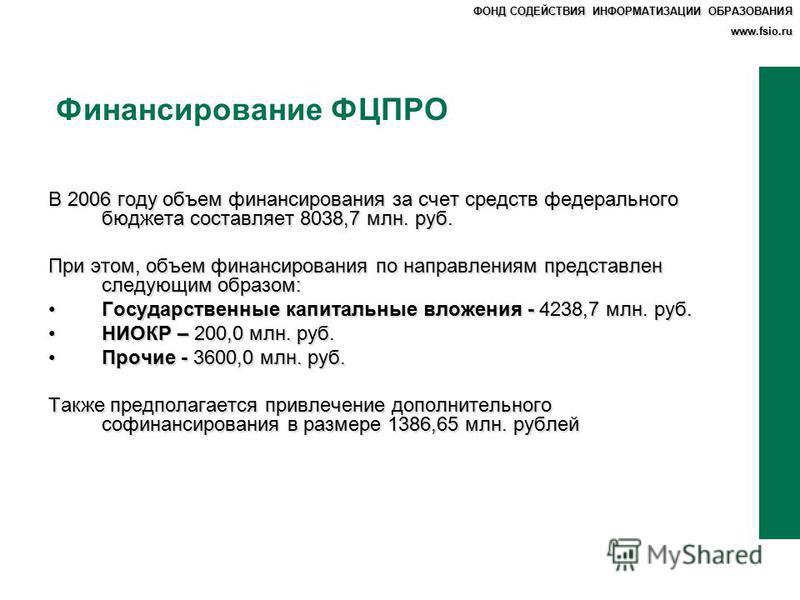 Финансирование ФЦПРО В 2006 году объем финансирования за счет средств федерального бюджета составляет 8038,7 млн. руб. При этом, объем финансирования по направлениям представлен следующим образом: Государственные капитальные вложения - 4238,7 млн. ру