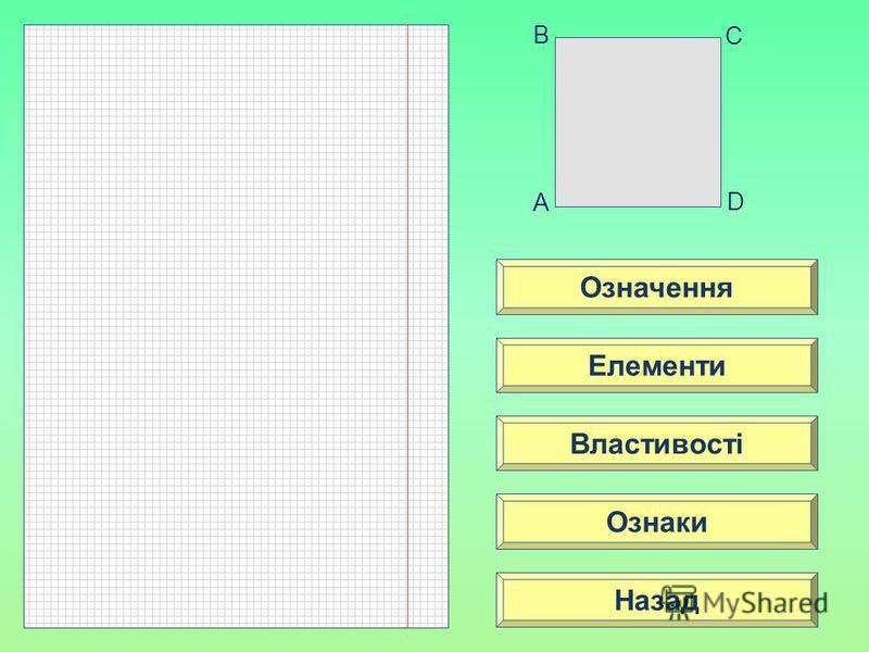 Означення Властивості Ознаки Елементи Назад A B C D