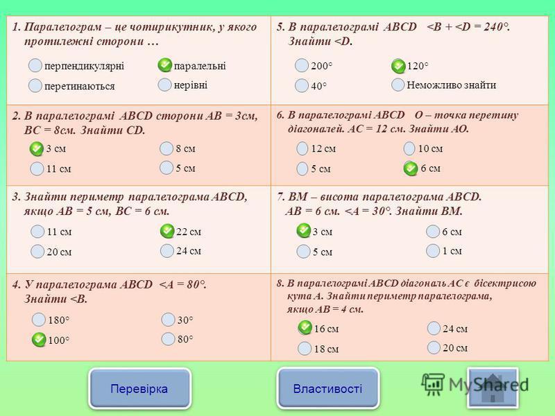 1. Паралелограм – це чотирикутник, у якого протилежні сторони … 5. В паралелограмі ABCD <B + <D = 240°. Знайти <D. 2. В паралелограмі ABCD сторони AB = 3см, BC = 8см. Знайти CD. 6. В паралелограмі ABCD О – точка перетину діагоналей. АС = 12 см. Знайт