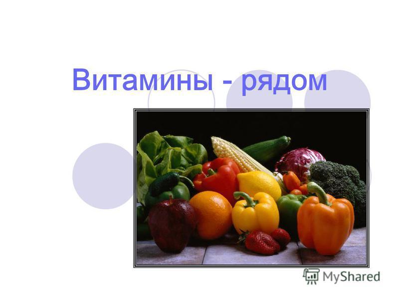 Витамины - рядом
