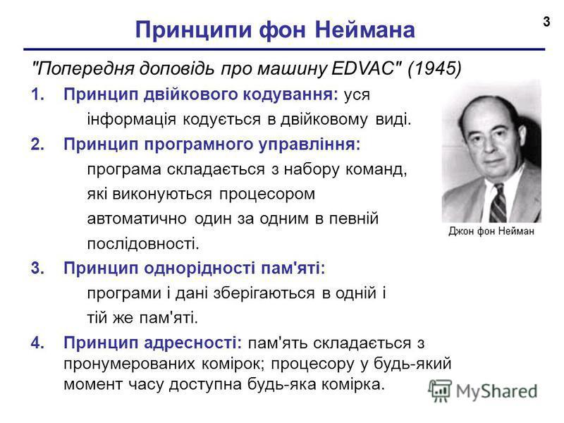 3 Принципи фон Неймана