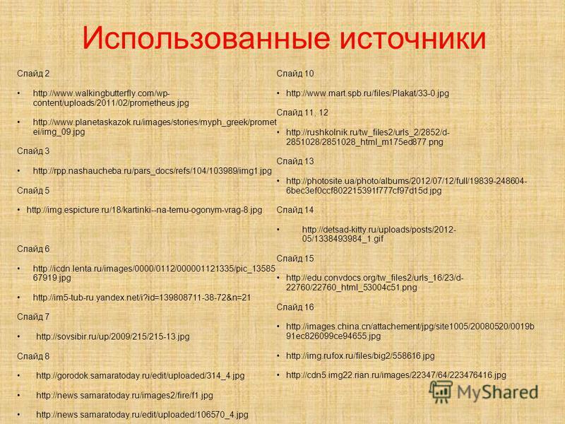 Использованные источники Слайд 2 http://www.walkingbutterfly.com/wp- content/uploads/2011/02/prometheus.jpg http://www.planetaskazok.ru/images/stories/myph_greek/promet ei/img_09. jpg Слайд 3 http://rpp.nashaucheba.ru/pars_docs/refs/104/103989/img1.