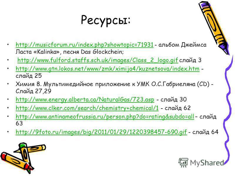 Ресурсы: http://musicforum.ru/index.php?showtopic=71931 - альбом Джеймса Ласта «Kalinka», песня Das Glockchein;http://musicforum.ru/index.php?showtopic=71931 http://www.fulford.staffs.sch.uk/images/Class_2_logo.gif слайд 3http://www.fulford.staffs.sc