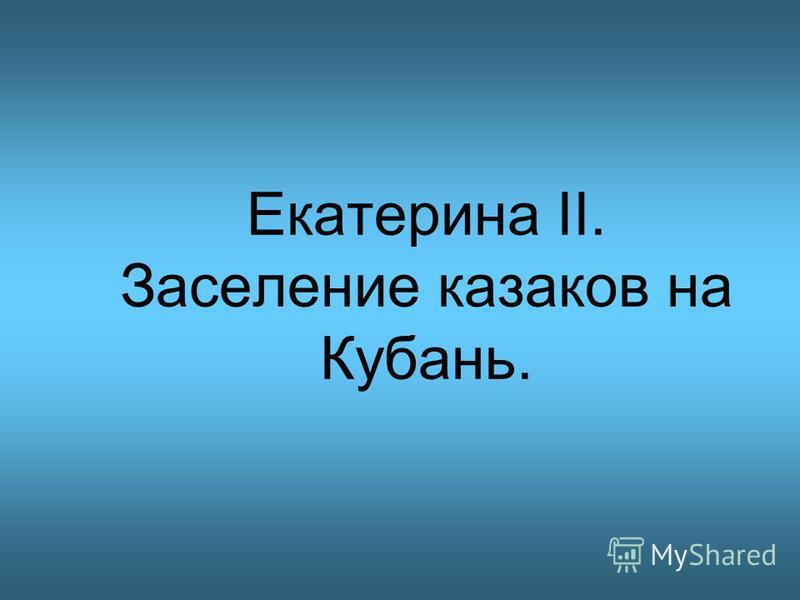 Екатерина II. Заселение казаков на Кубань.