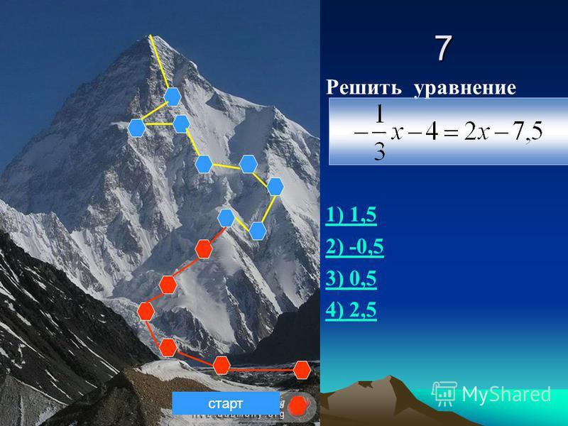 7 Решить уравнение 1) 1,5 2) -0,5 3) 0,5 4) 2,5 старт