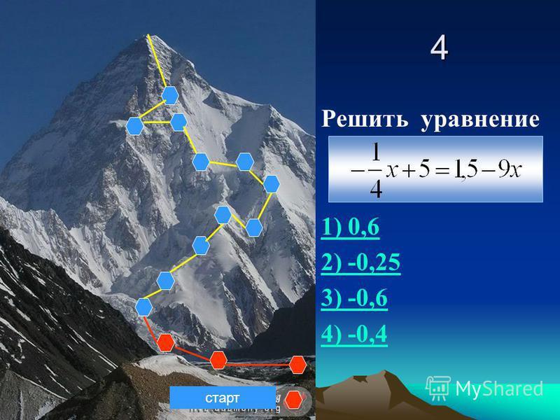 4 Решить уравнение 1) 0,6 2) -0,25 3) -0,6 4) -0,4 старт