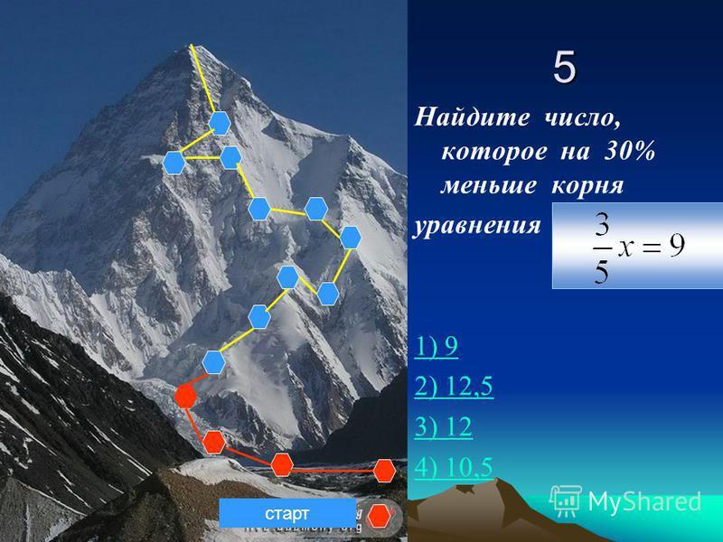 5 Найдите число, которое на 30% меньше корня уравнения 1) 9 2) 12,5 3) 12 4) 10,5 старт