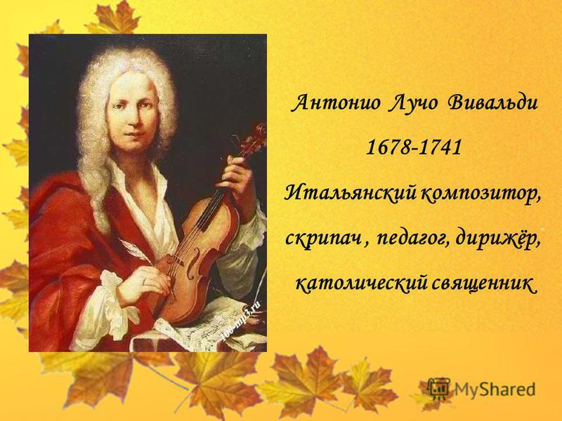 Исаак Левитан «Осень»