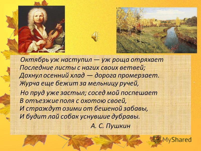 Сонет А. Вивальди Шумит крестьянский праздник урожая. Веселье, смех, задорных песен звон! И Бахуса сок, кровь воспламеняя, Всех слабых валит с ног, даруя сладкий сон. А остальные жаждут продолженья, Но петь и танцевать уже невмочь. И, завершая радост