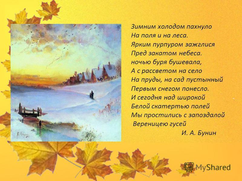 Иван Алексеевич Бунин 1870-1953 русский писатель