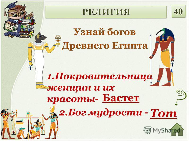 1. Покровительница женщин и их красоты- 2. Бог мудрости - Узнай богов Древнего Египта Бастет Тот