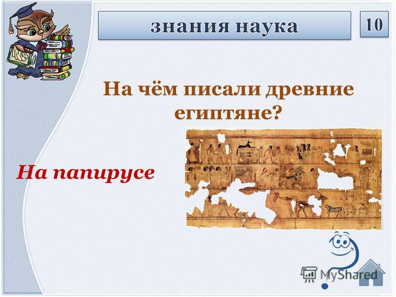 На папирусе На чём писали древние египтяне?