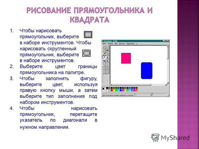 1. Чтобы нарисовать прямоугольник, выберите в наборе инструментов. Чтобы нарисовать скругленный прямоугольник, выберите в наборе инструментов. 2. Выберите цвет границы прямоугольника на палитре. 3. Чтобы заполнить фигуру, выберите цвет, используя пра
