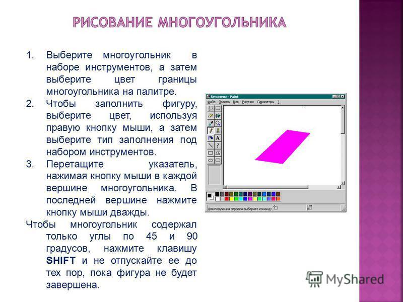 1. Выберите многоугольник в наборе инструментов, а затем выберите цвет границы многоугольника на палитре. 2. Чтобы заполнить фигуру, выберите цвет, используя правую кнопку мыши, а затем выберите тип заполнения под набором инструментов. 3. Перетащите