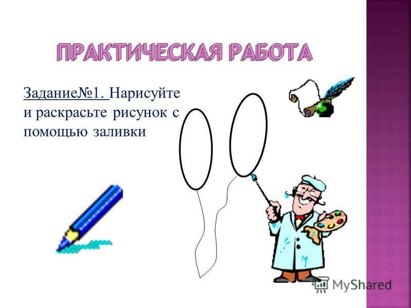 Задание 1. Нарисуйте и раскрасьте рисунок с помощью заливки