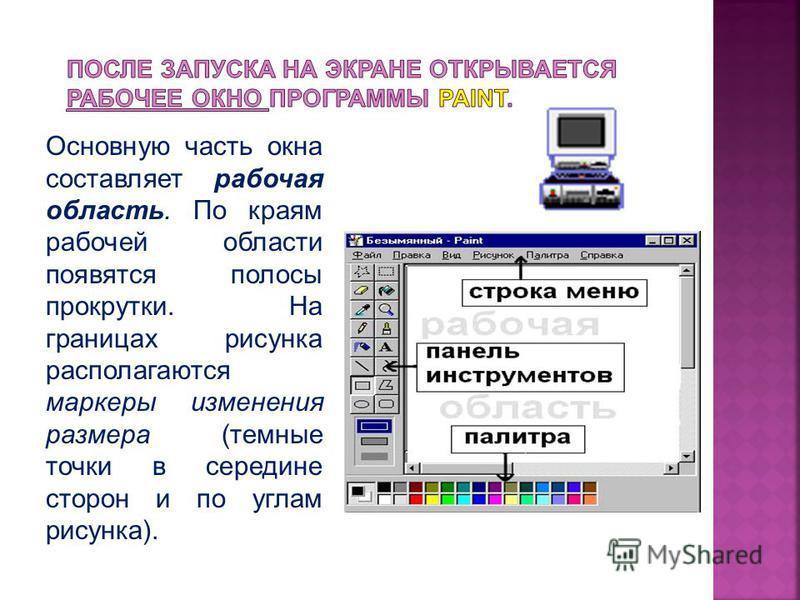 Основную часть окна составляет рабочая область. По краям рабочей области появятся полосы прокрутки. На границах рисунка располагаются маркеры изменения размера (темные точки в середине сторон и по углам рисунка).