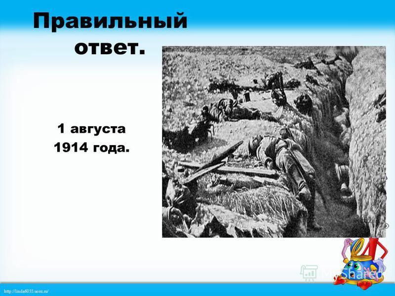 http://linda6035.ucoz.ru/ 2 3 3 августа 1914 года. 1 августа 1914 года. 28 июля 1914 года. 1 Германия объявила войну России: