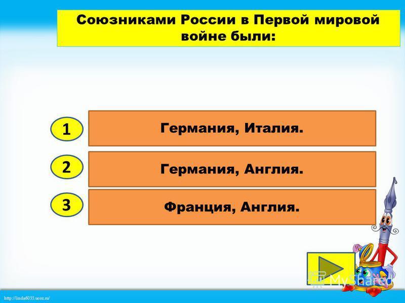 http://linda6035.ucoz.ru/ Правильный ответ. 1 августа 1914 года.