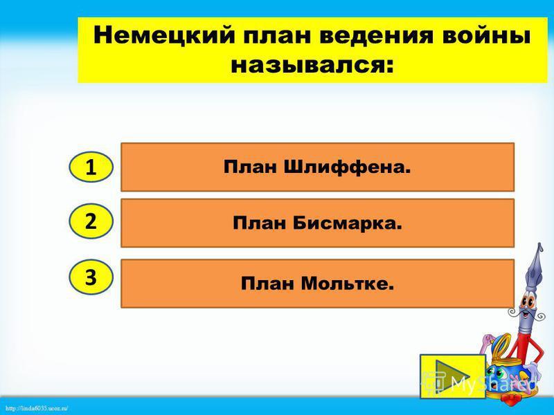 http://linda6035.ucoz.ru/ Правильный ответ. Отказ России прекратить начатую всеобщую мобилизацию.