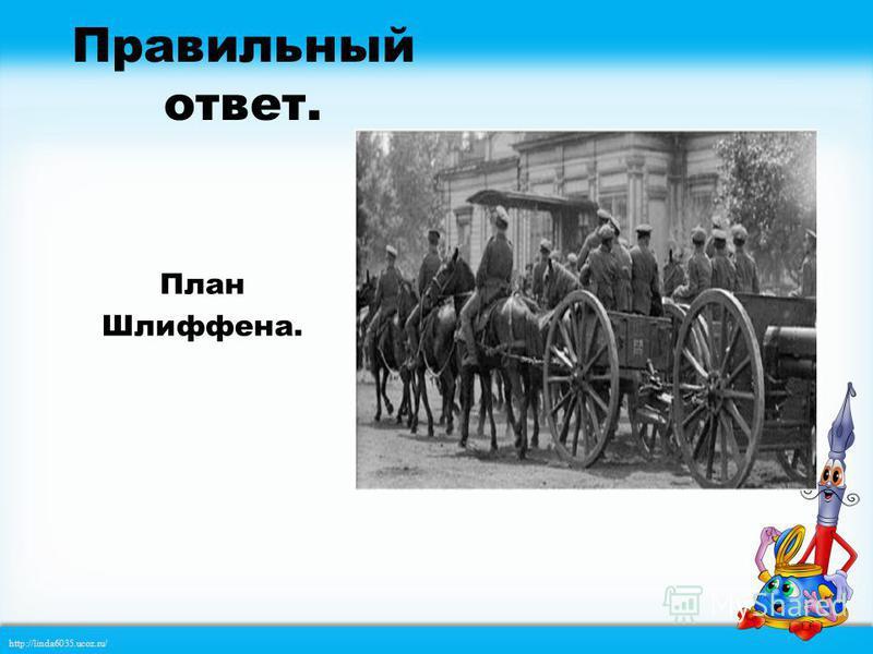 http://linda6035.ucoz.ru/ 2 3 План Бисмарка. План Мольтке. План Шлиффена. 1 Немецкий план ведения войны назывался: