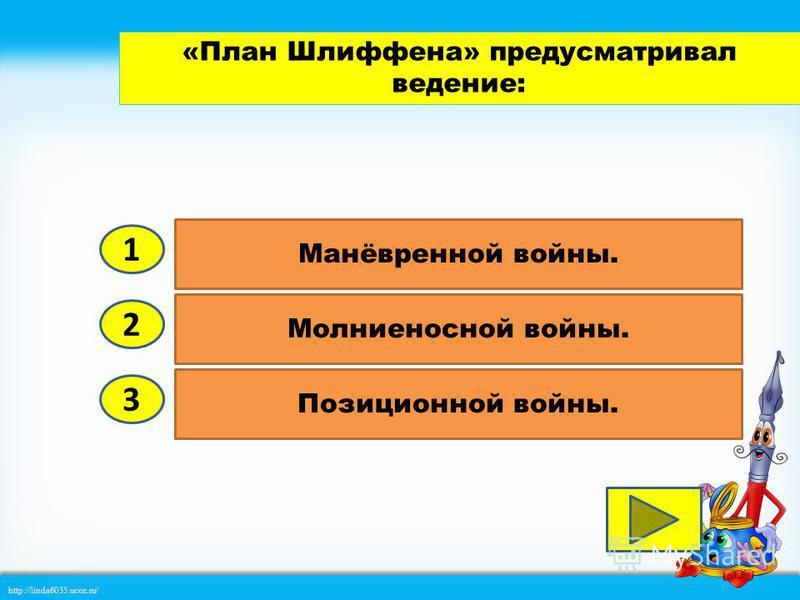 http://linda6035.ucoz.ru/ Правильный ответ. План Шлиффена.