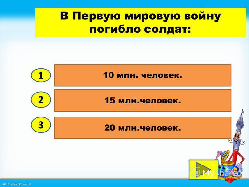 http://linda6035.ucoz.ru/ Правильный ответ. Молниеносной войны.
